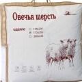 Одеяла с овечьей шерстью